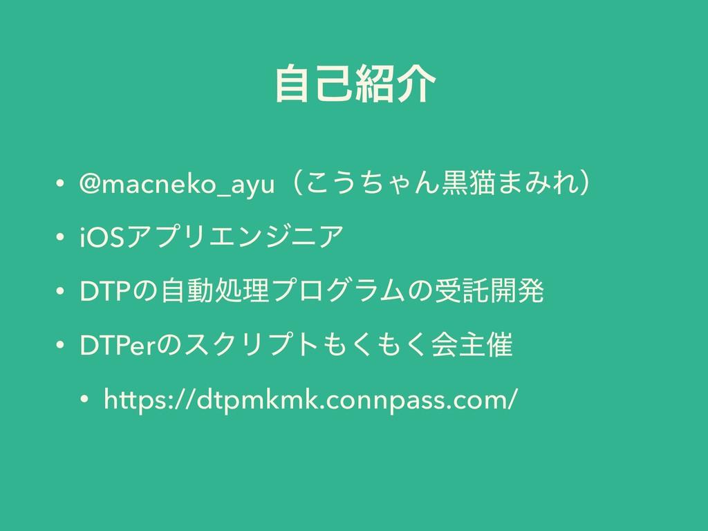 ࣗݾհ • @macneko_ayuʢ͜͏ͪΌΜࠇೣ·ΈΕʣ • iOSΞϓϦΤϯδχΞ •...