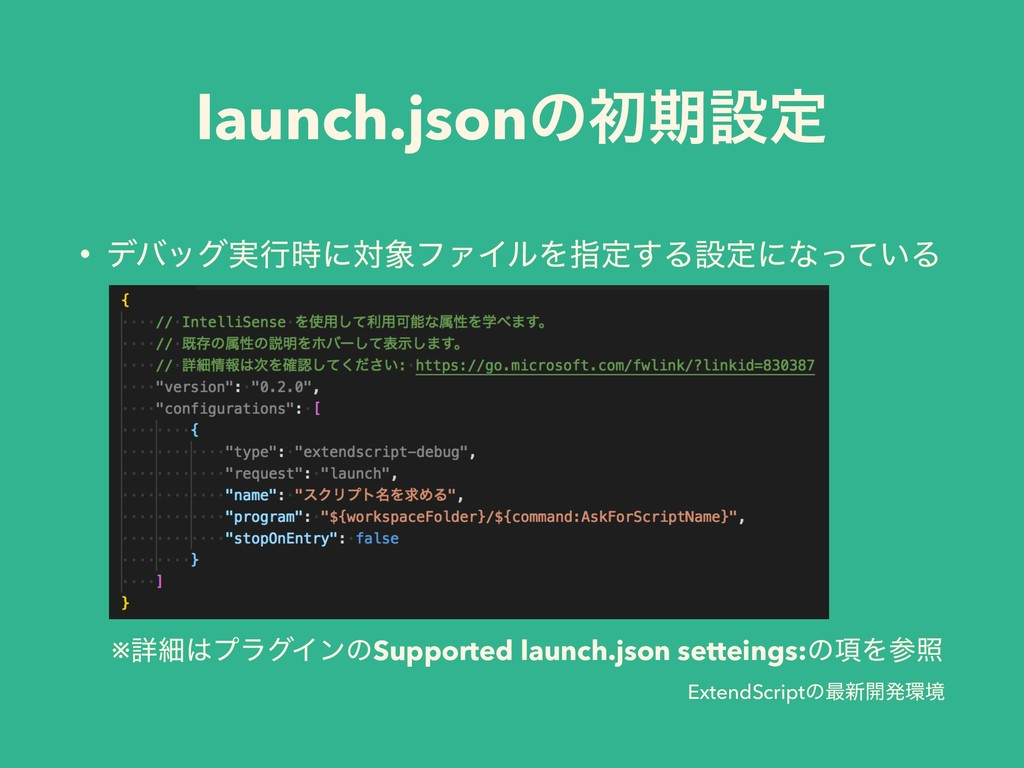 launch.jsonͷॳظઃఆ ※ৄࡉϓϥάΠϯͷSupported launch.jso...