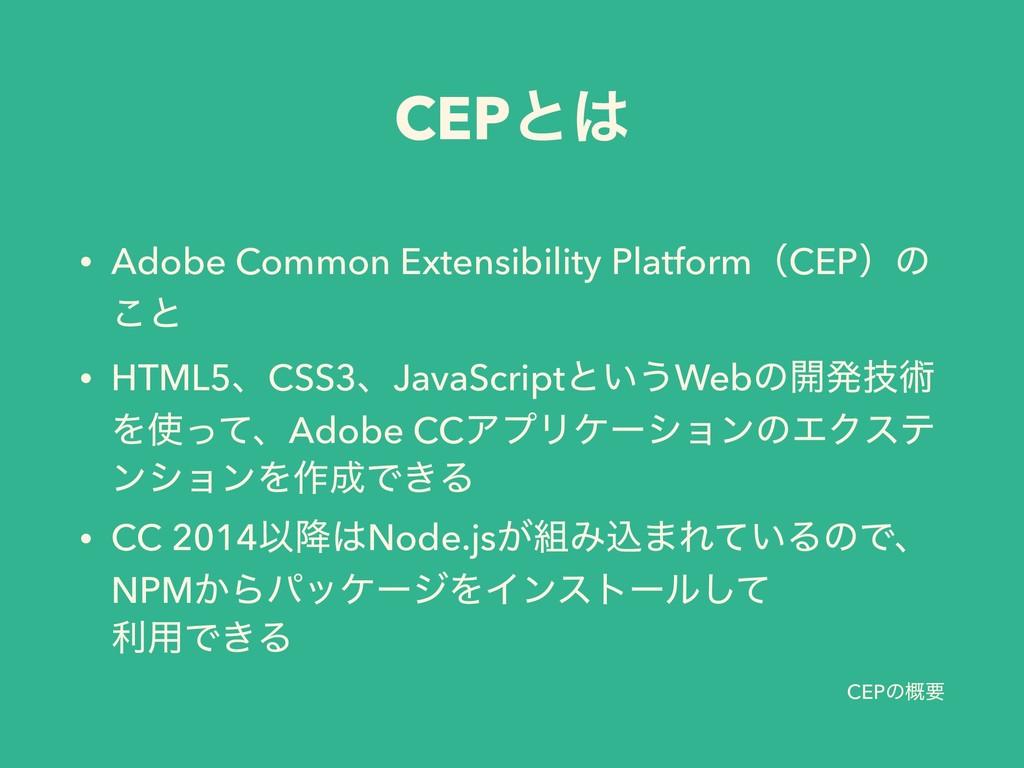 CEPͷ֓ཁ • Adobe Common Extensibility PlatformʢCE...