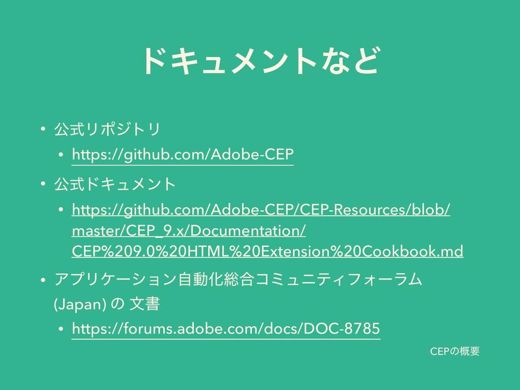CEPͷ֓ཁ • ެࣜϦϙδτϦ • https://github.com/Adobe-CEP...