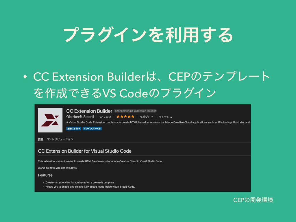 • CC Extension BuilderɺCEPͷςϯϓϨʔτ Λ࡞Ͱ͖ΔVS Cod...