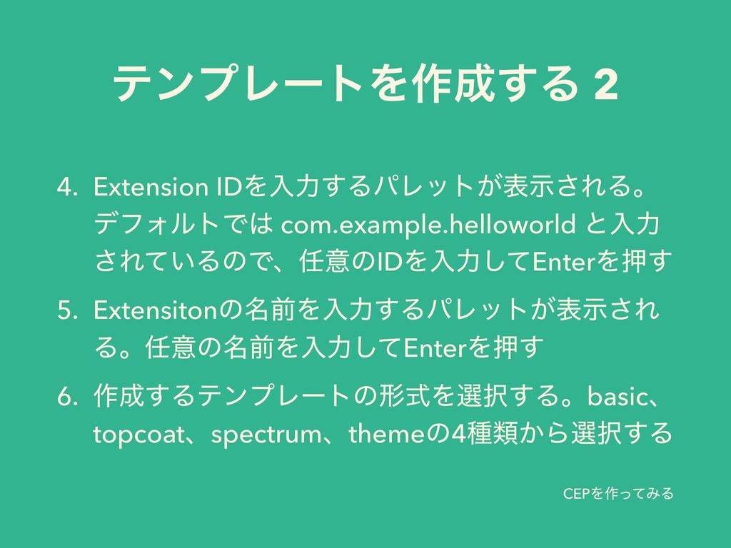CEPΛ࡞ͬͯΈΔ 4. Extension IDΛೖྗ͢ΔύϨοτ͕දࣔ͞ΕΔɻ σϑΥϧτ...