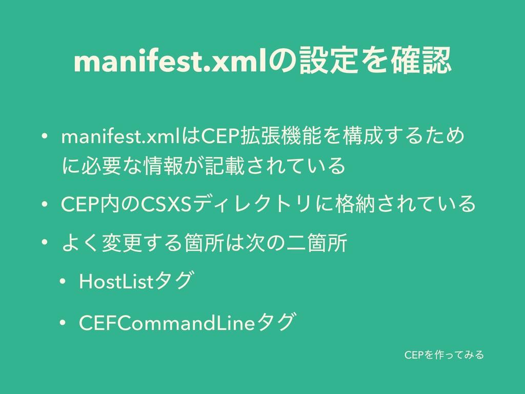CEPΛ࡞ͬͯΈΔ • manifest.xmlCEP֦ுػΛߏ͢ΔͨΊ ʹඞཁͳใ͕...
