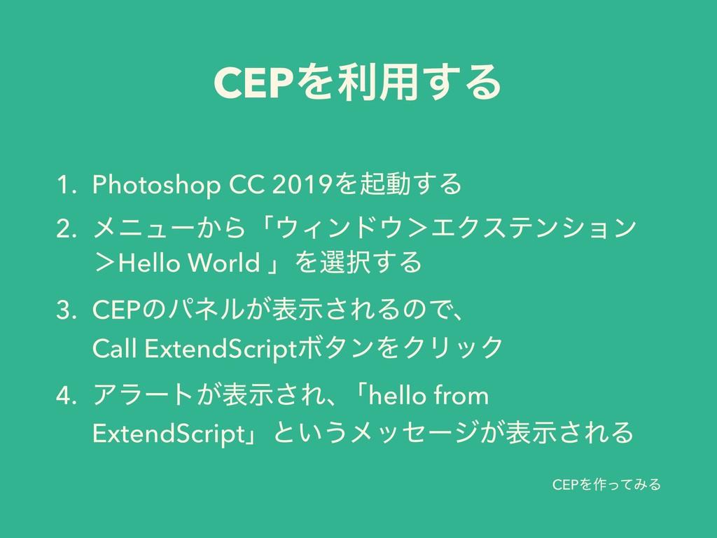 CEPΛ࡞ͬͯΈΔ 1. Photoshop CC 2019Λىಈ͢Δ 2. ϝχϡʔ͔Βʮ...