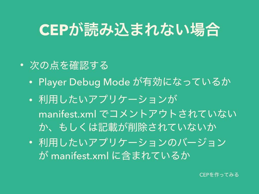 CEPΛ࡞ͬͯΈΔ • ͷΛ֬͢Δ • Player Debug Mode ͕༗ޮʹͳͬ...