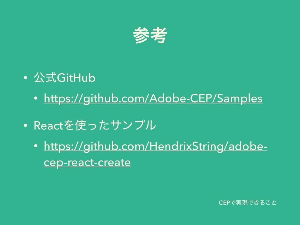 ߟ • ެࣜGitHub • https://github.com/Adobe-CEP/Sa...