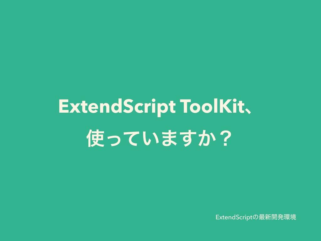 ExtendScript ToolKitɺ ͍ͬͯ·͔͢ʁ ExtendScriptͷ࠷৽։...