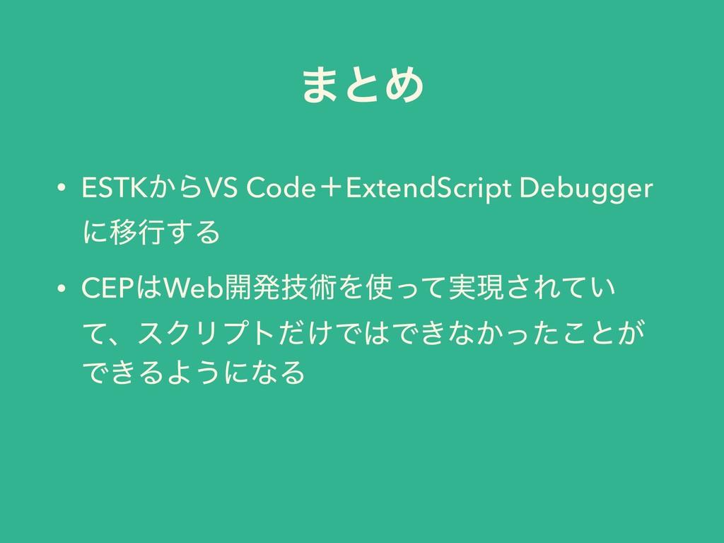 ·ͱΊ • ESTK͔ΒVS CodeʴExtendScript Debugger ʹҠߦ͢Δ...