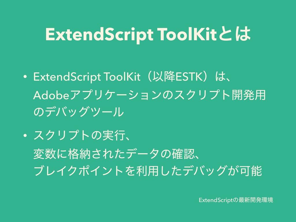 ExtendScriptͷ࠷৽։ൃڥ • ExtendScript ToolKitʢҎ߱ES...