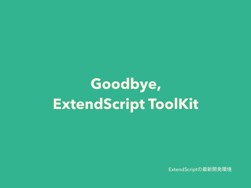 Goodbye,  ExtendScript ToolKit ExtendScriptͷ࠷৽...