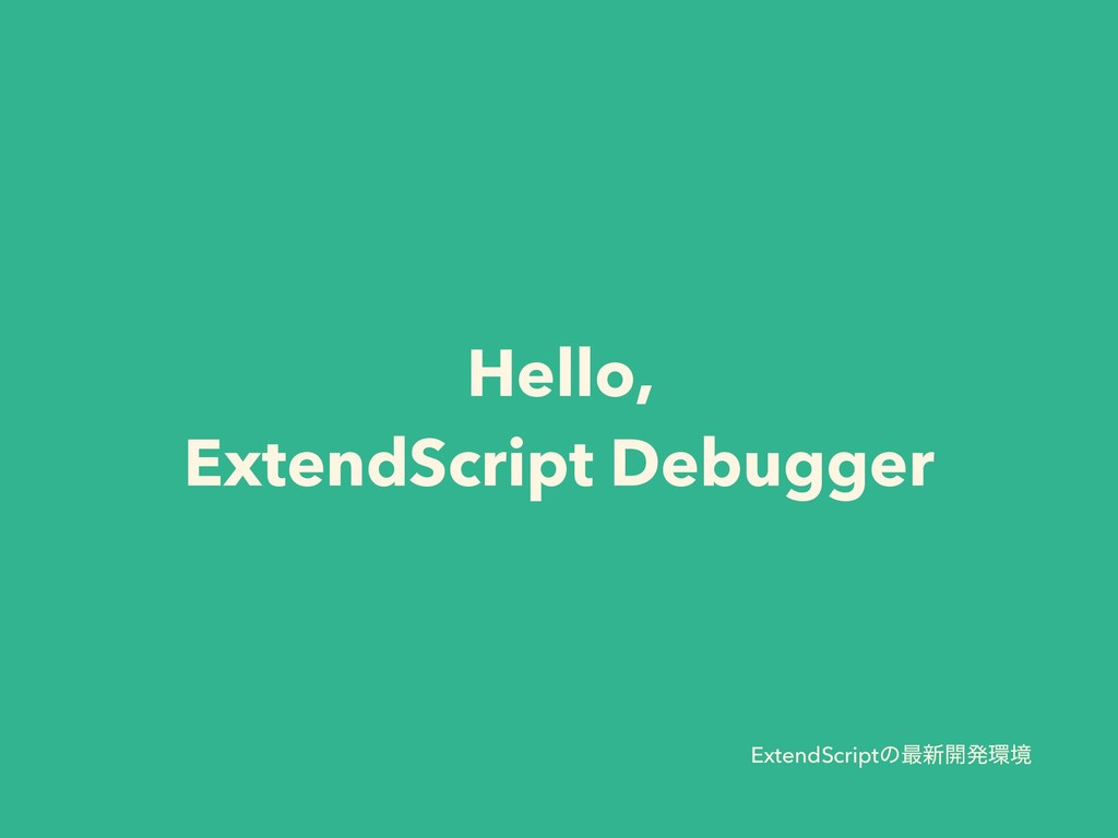 Hello,  ExtendScript Debugger ExtendScriptͷ࠷৽։...