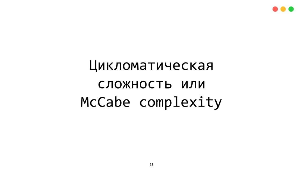 Цикломатическая сложность или McCabe complexity...