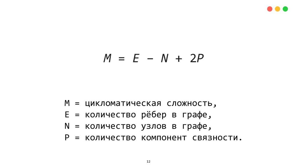 M = E − N + 2P M = цикломатическая сложность, E...