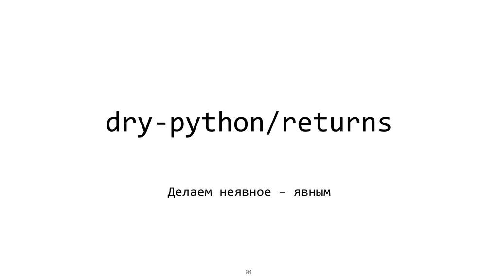 dry-python/returns Делаем неявное – явным 94