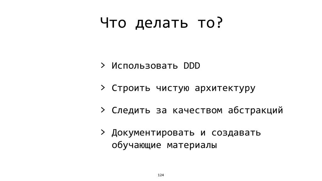 Что делать то? > Использовать DDD > Строить чис...