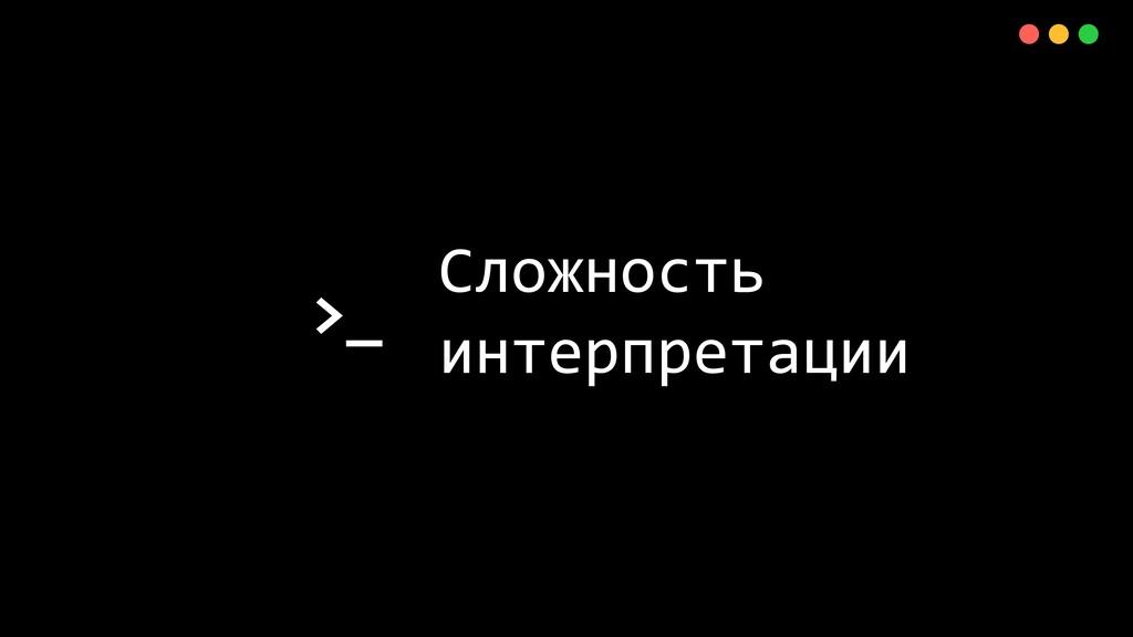 >_ X Сложность интерпретации 125