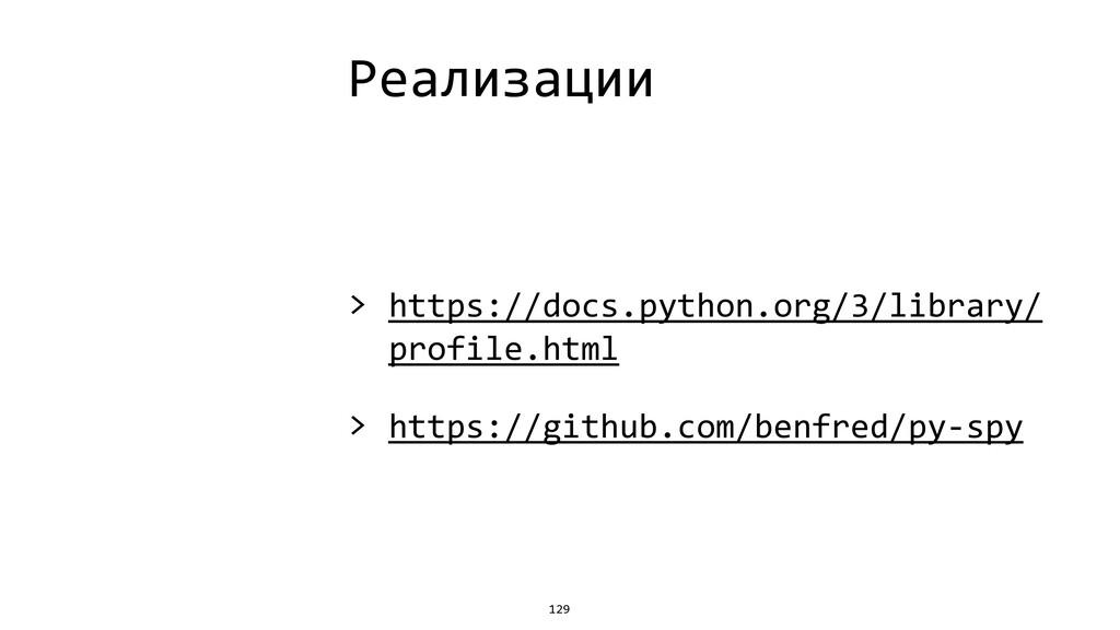 Реализации > https://docs.python.org/3/library/...