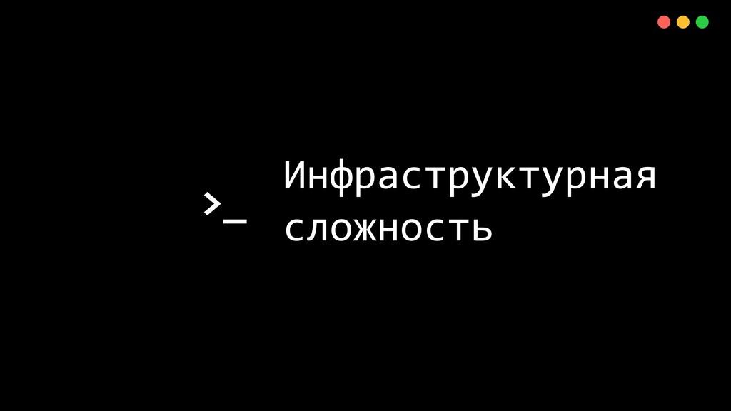 >_ X Инфраструктурная сложность 130