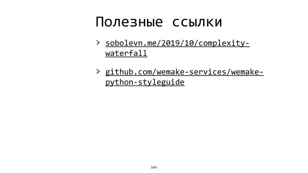 Полезные ссылки > sobolevn.me/2019/10/complexit...