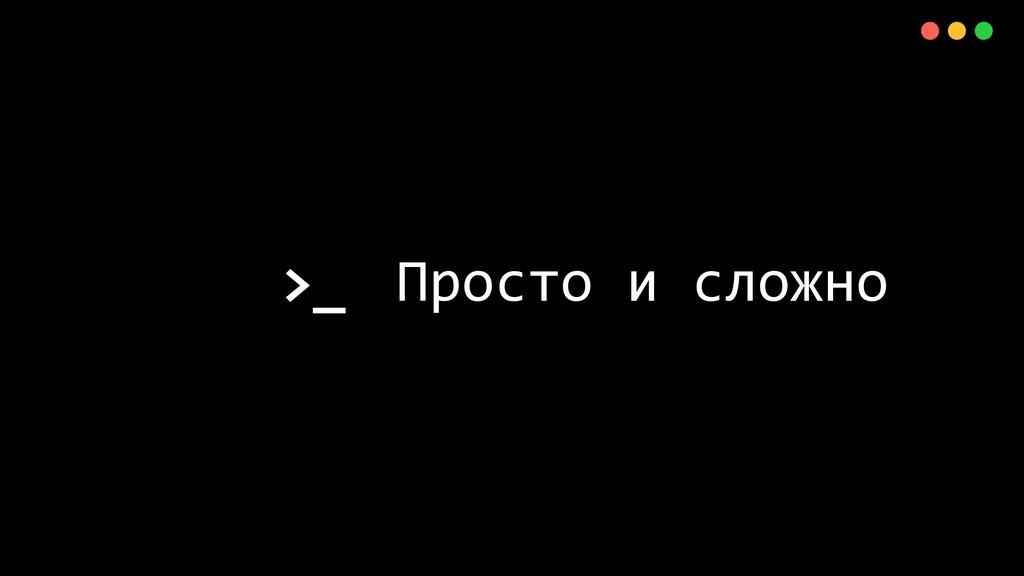 >_ X Просто и сложно 3