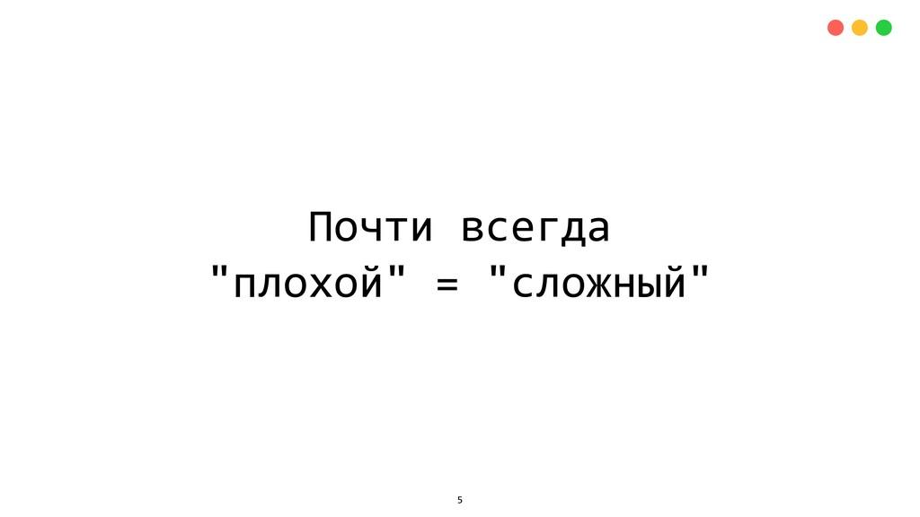 """Почти всегда """"плохой"""" = """"сложный"""" 5"""