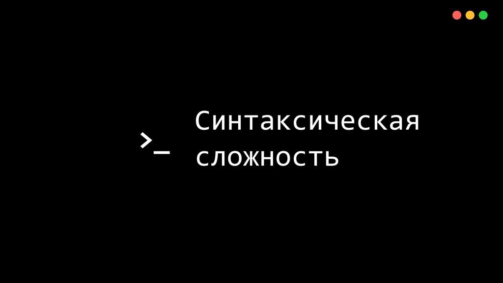 >_ X Синтаксическая сложность 46