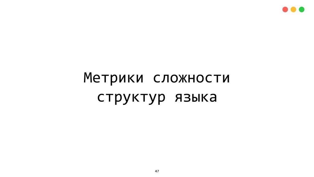 Метрики сложности структур языка 47