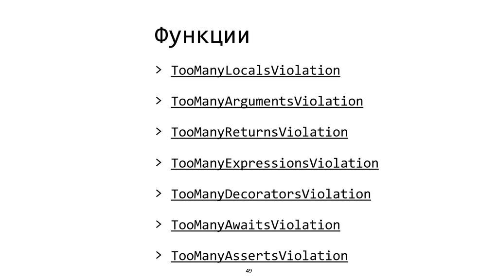 Функции > TooManyLocalsViolation > TooManyArgum...