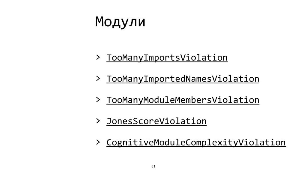 Модули > TooManyImportsViolation > TooManyImpor...