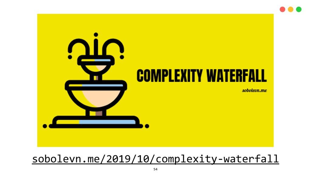 sobolevn.me/2019/10/complexity-waterfall 54