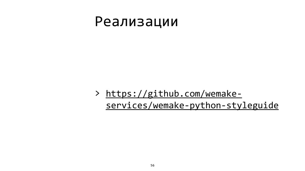 Реализации > https://github.com/wemake- service...
