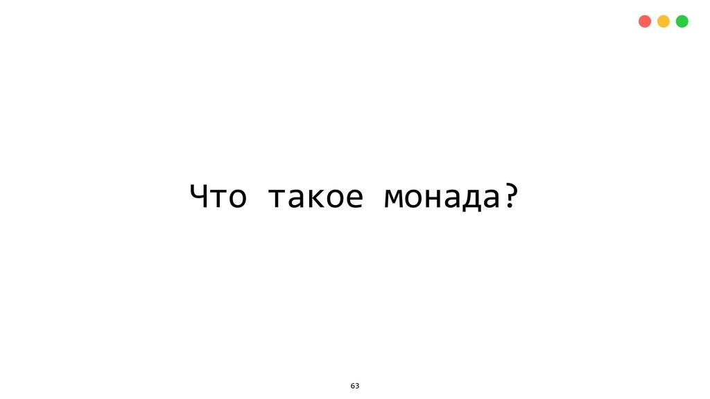 Что такое монада? 63