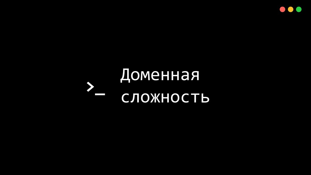 >_ X Доменная сложность 73