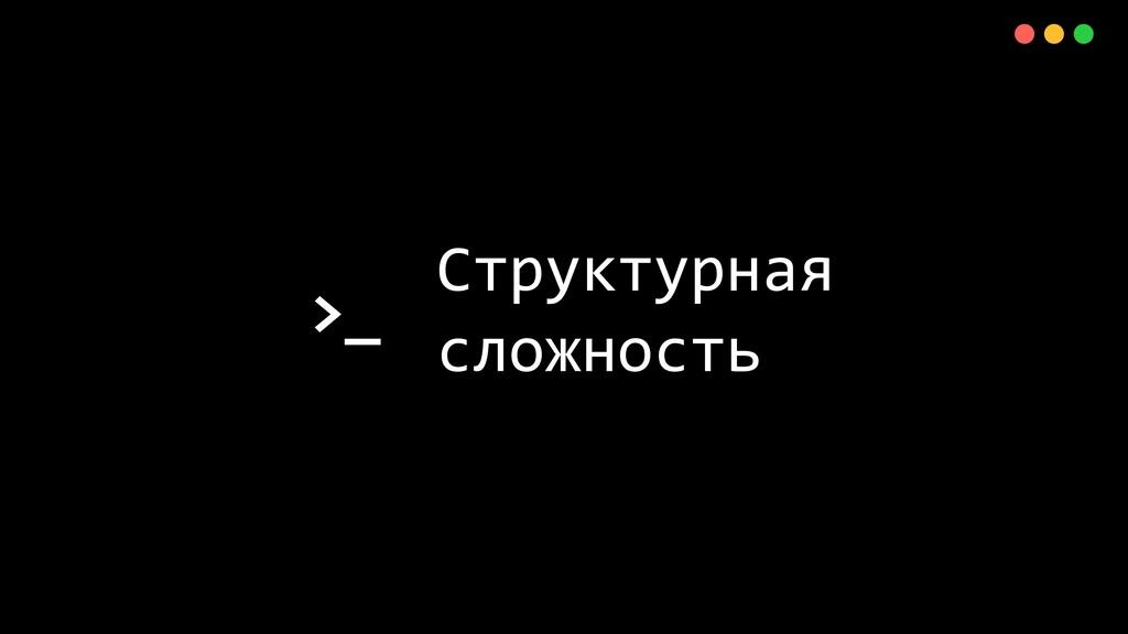>_ X Структурная сложность 10