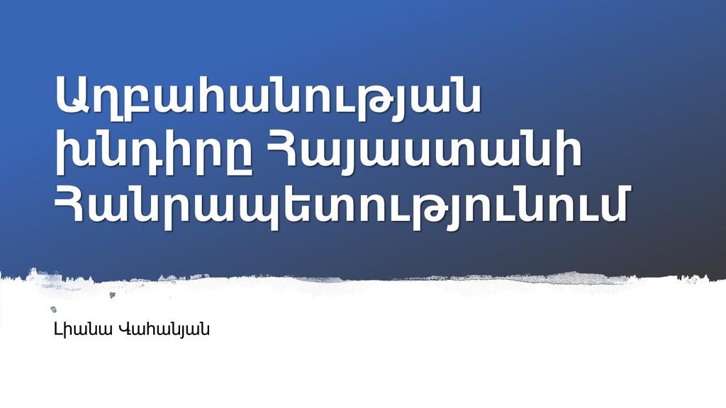 Աղբահանության խնդիրը Հայաստանի Հանրապետությունո...