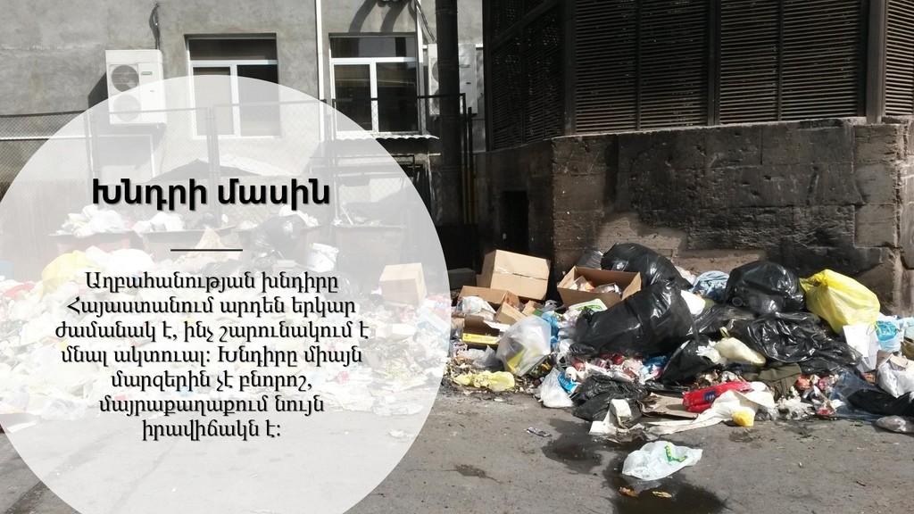 Խնդրի մասին Աղբահանության խնդիրը Հայաստանում ար...