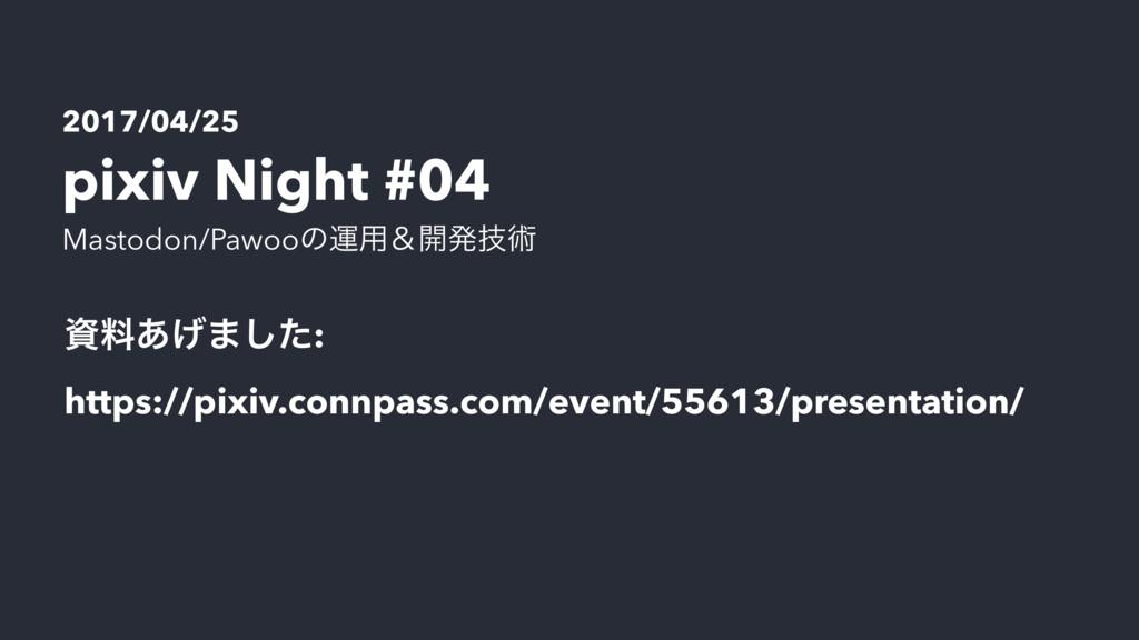 ྉ͋͛·ͨ͠: https://pixiv.connpass.com/event/5561...