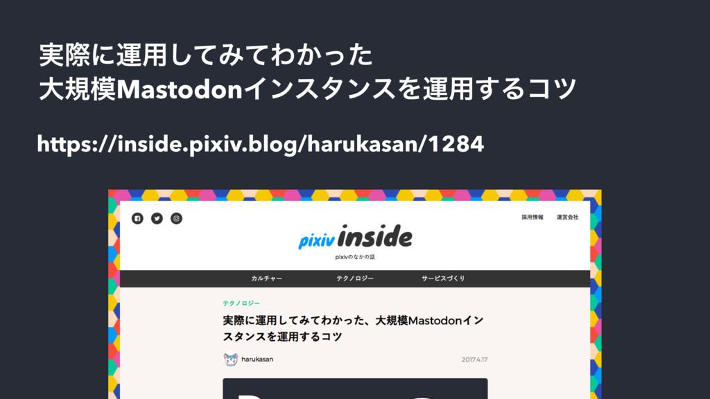 https://inside.pixiv.blog/harukasan/1284 ࣮ࡍʹӡ༻͠...