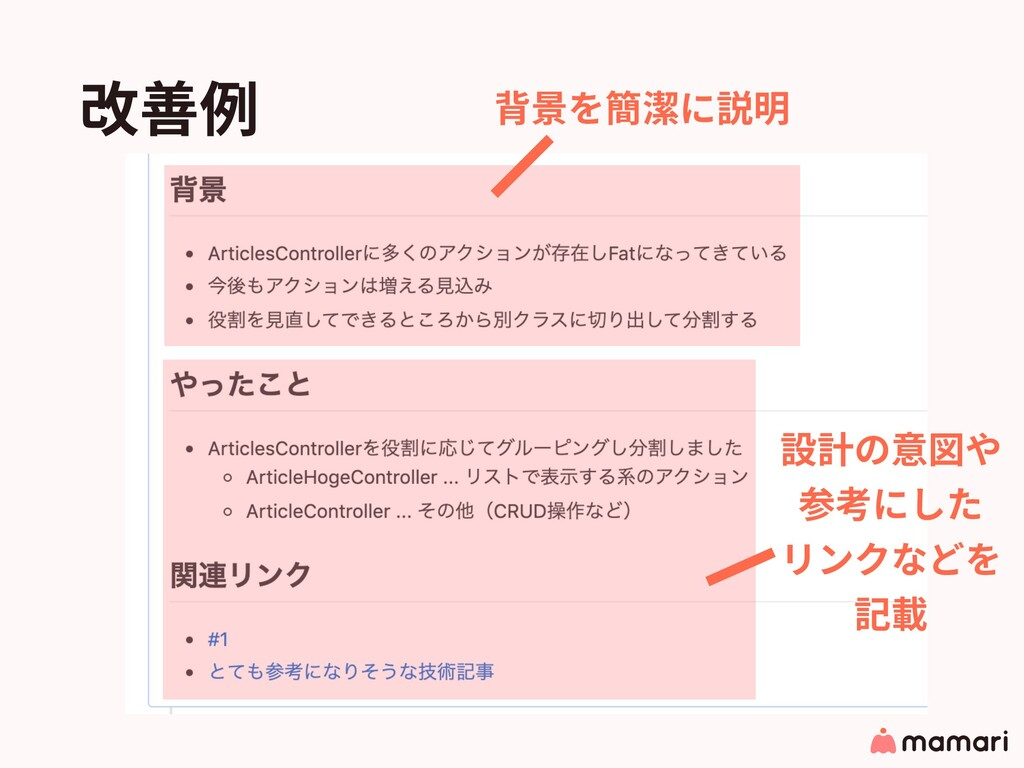 改善例 背景を簡潔に説明 設計の意図や 参考にした リンクなどを 記載