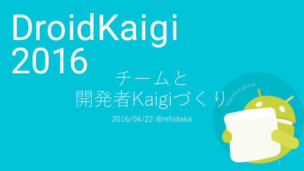 チームと 開発者Kaigiづくり 2016/04/22 @mhidaka 1