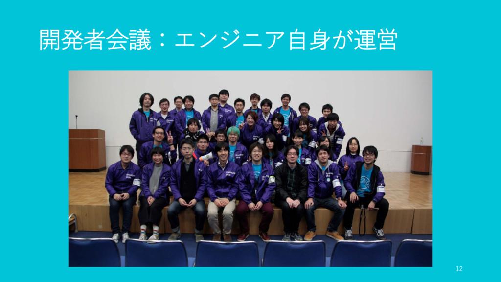 開発者会議:エンジニア自身が運営 12