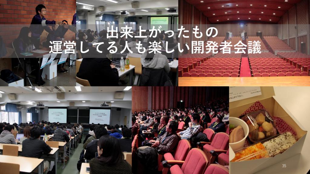 会場の様子 出来上がったもの 運営してる人も楽しい開発者会議 35