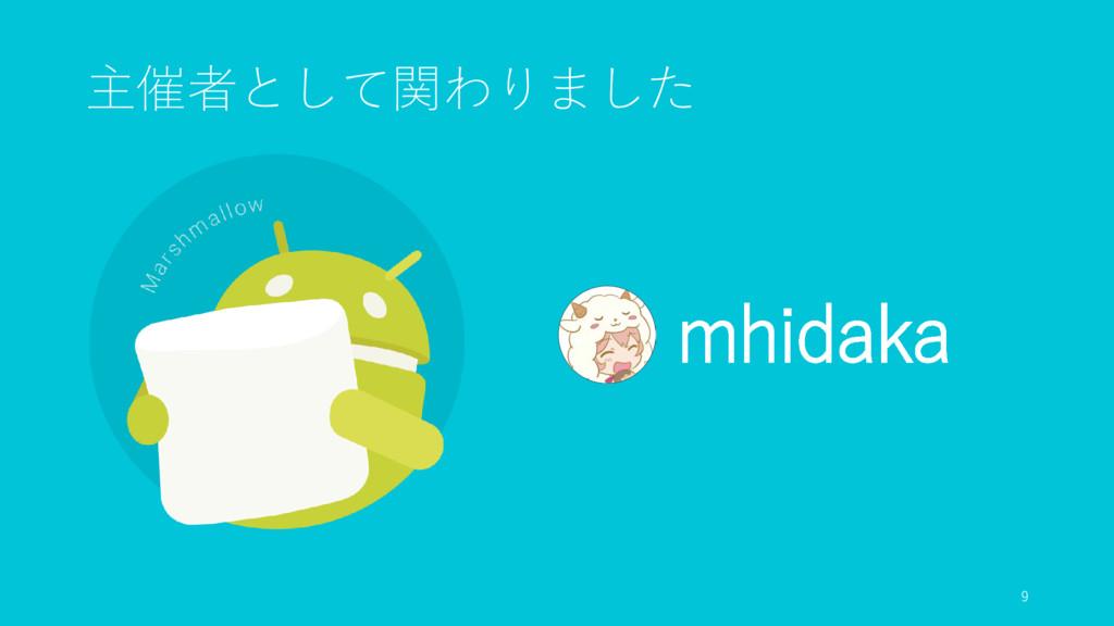 主催者として関わりました mhidaka 9