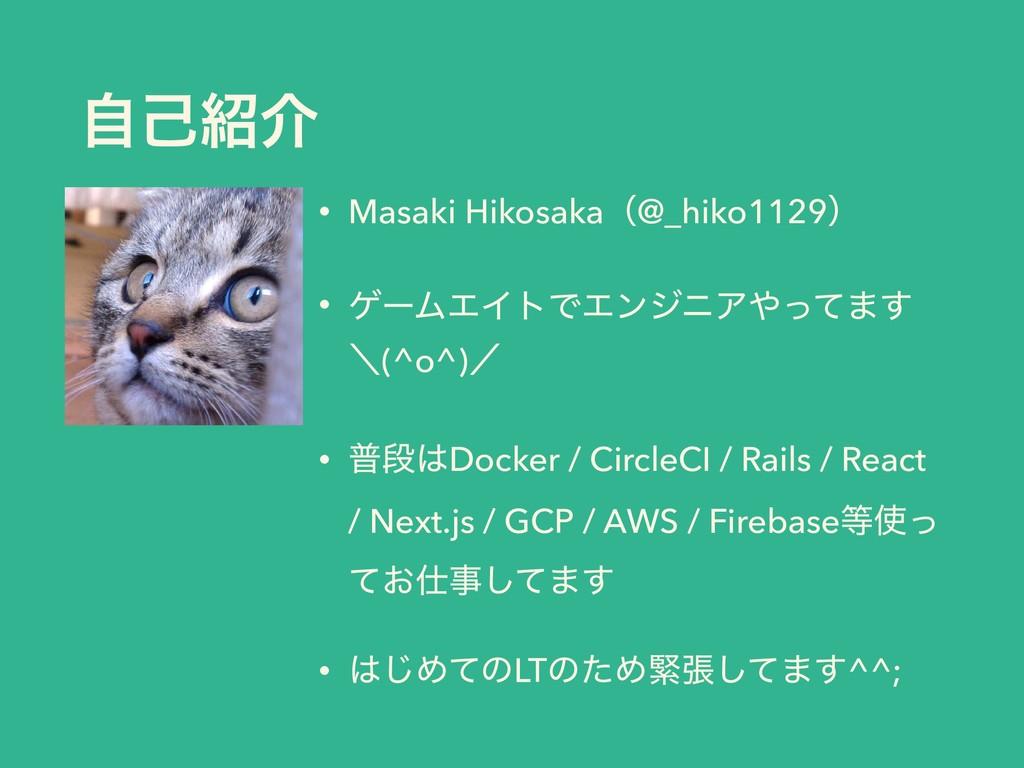 ࣗݾհ • Masaki Hikosakaʢ@_hiko1129ʣ • ήʔϜΤΠτͰΤϯδ...
