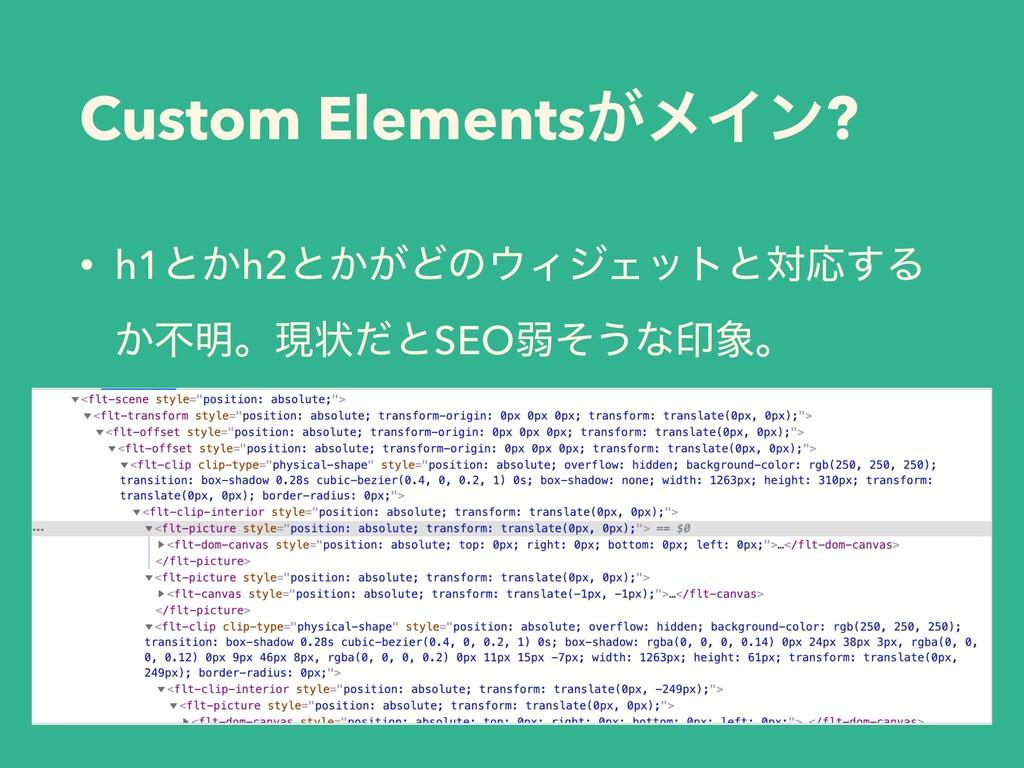 Custom Elements͕ϝΠϯ? • h1ͱ͔h2ͱ͔͕ͲͷΟδΣοτͱରԠ͢Δ ͔...