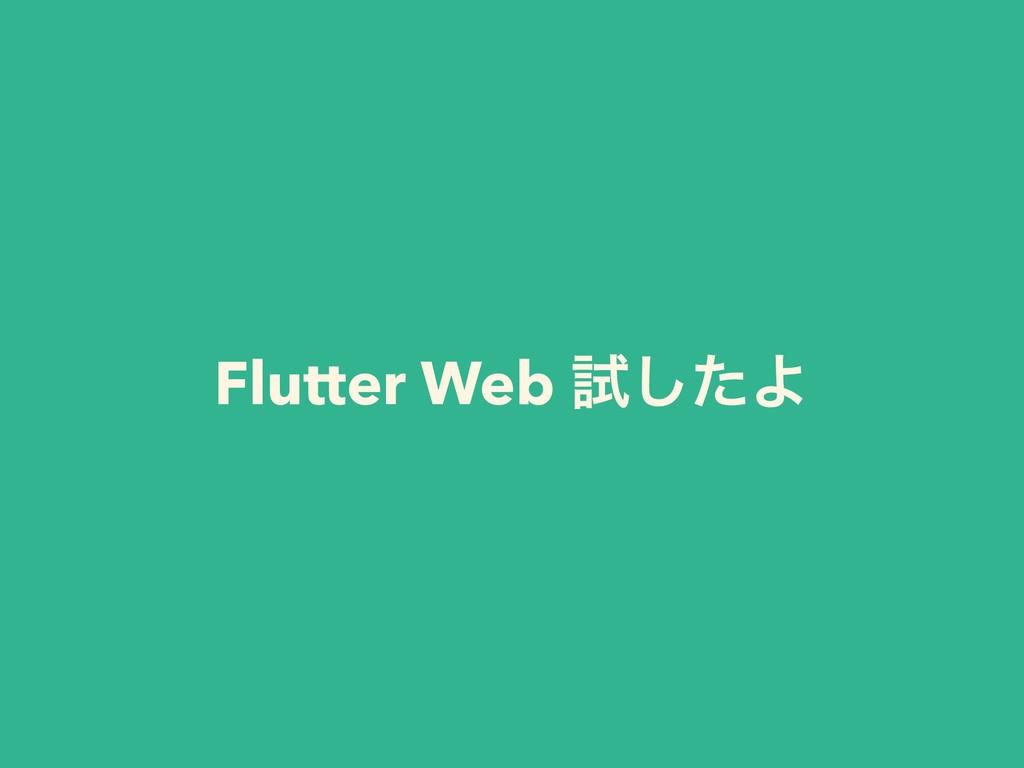 Flutter Web ࢼͨ͠Α