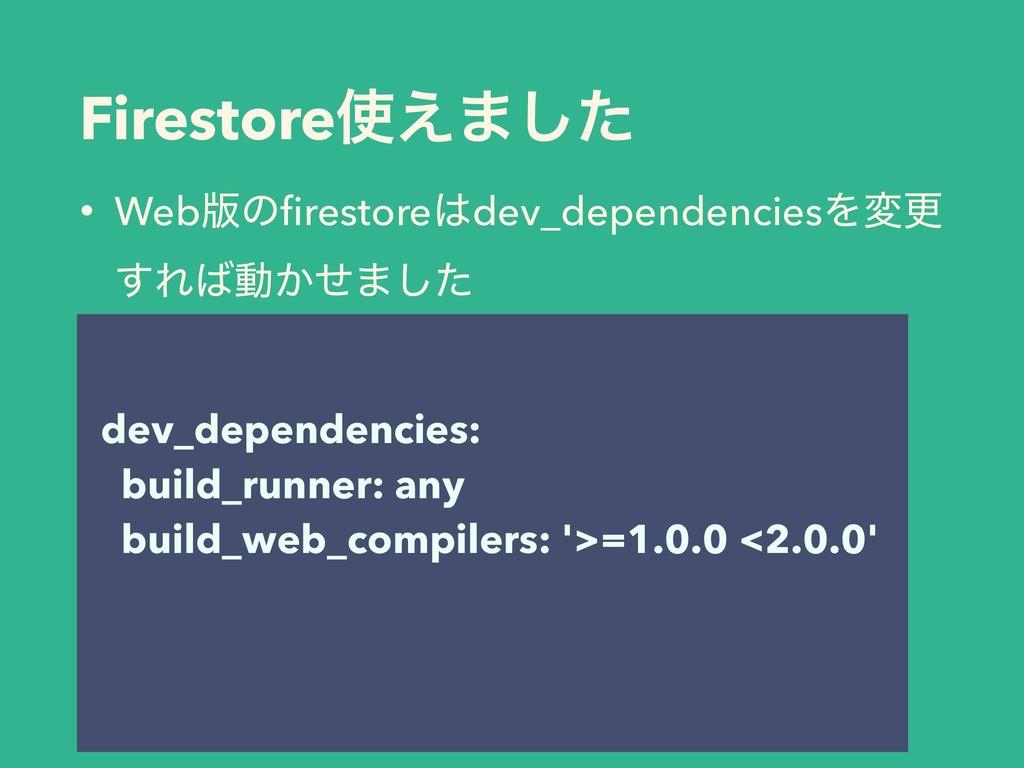 Firestore͑·ͨ͠ • Web൛ͷfirestoredev_dependencies...
