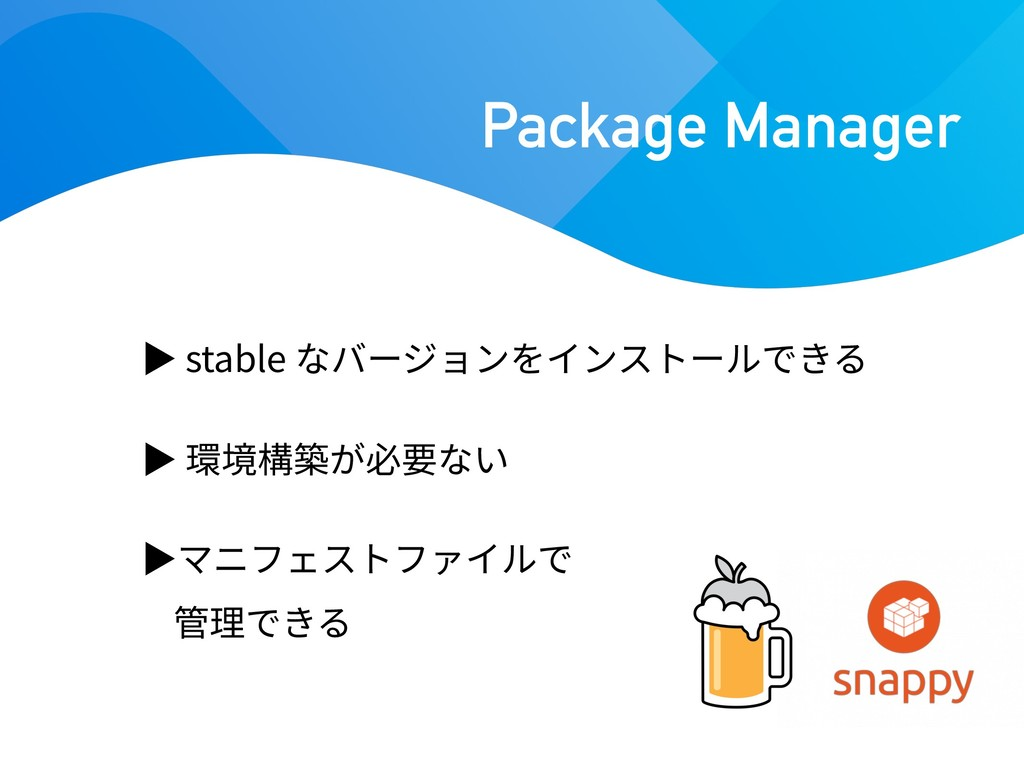 stable Package Manager