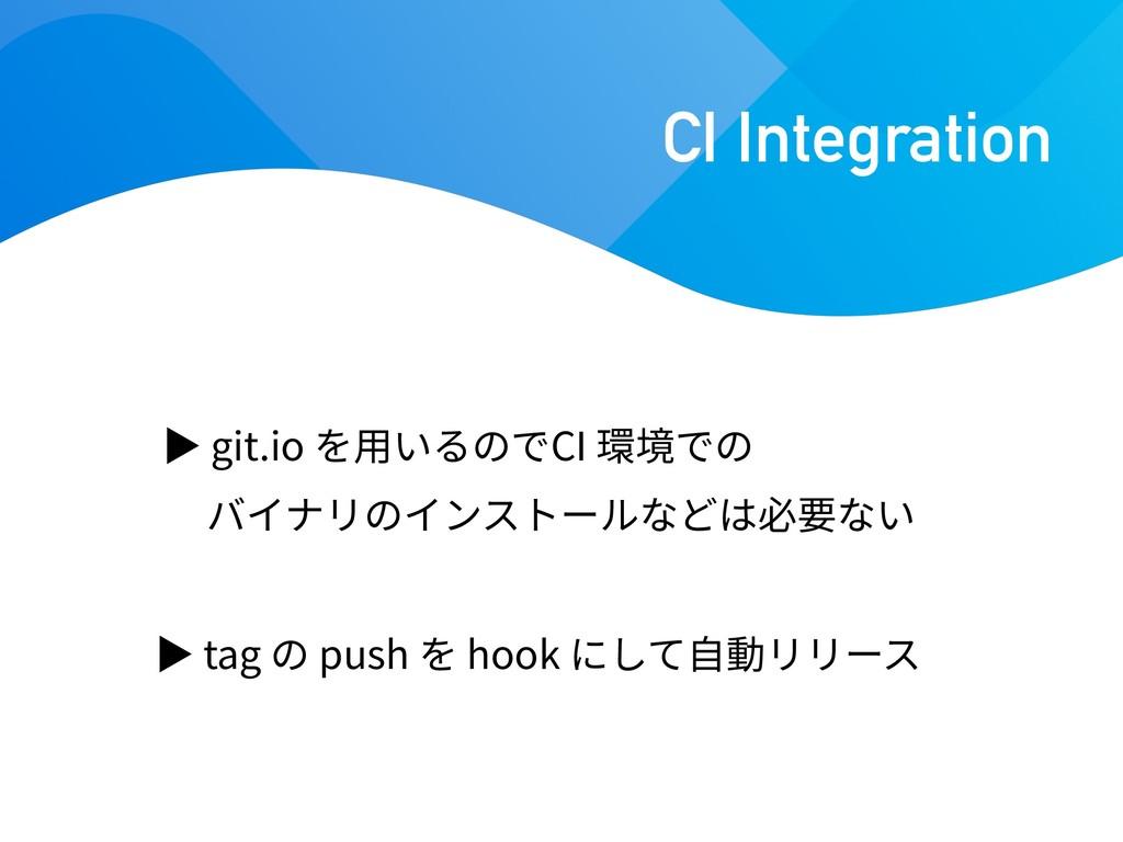 git.io CI CI Integration tag push hook