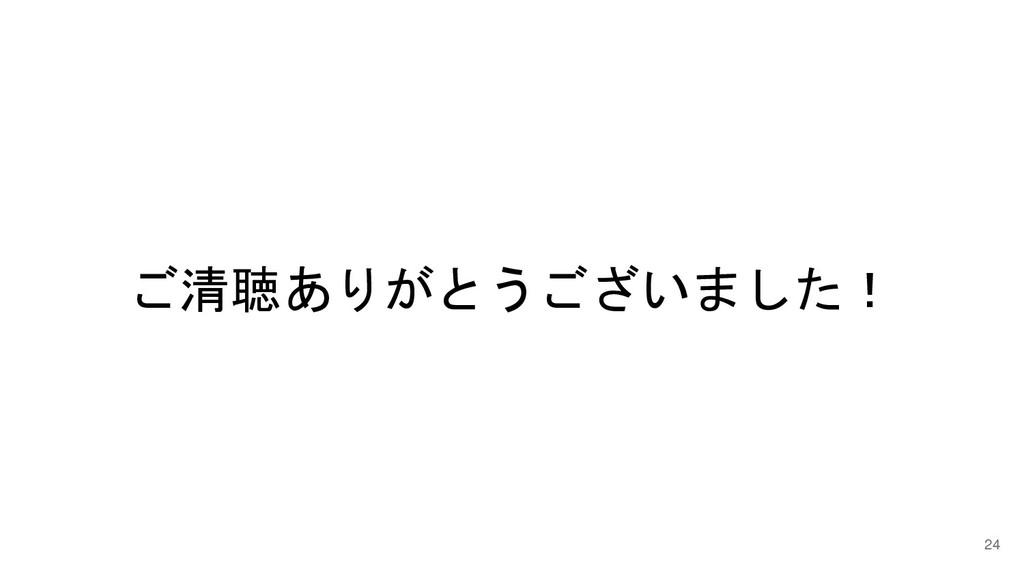 ご清聴ありがとうございました! 24